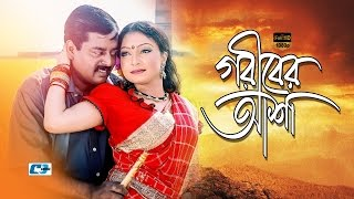 Goriber Asha   Dipjol & Anna   Bangla movie song HD  Andrew kishore & Sabina Easmin