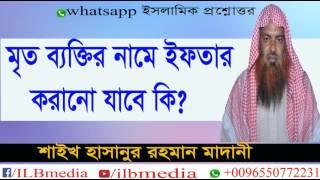 Mrito Baktir Name Iftar Korano Jabe Ki?  Sheikh Hasanur Rahman Madani |Bangla waz|waz
