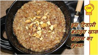 इस दिवाली बनाइए खास बादाम का हलवा 5 मिनट में | Badam Ka Halwa 5 Minute Recipe In Hindi
