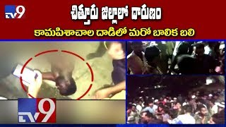 5 men rape minor girl, thrashed by locals in Chittoor - TV9