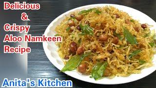 How to make Homemade Crispy Aloo namkeen | Tea time snack | Aloo namkeen recipe| Namkeen Recipe