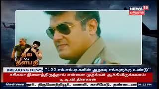 A Thala Thalapathy Mashup!  Courtesy : News 18 Tamilnadu