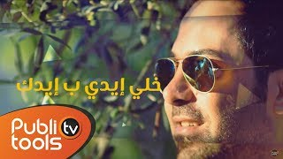 عبودي عوض - شو بحب تدللني Aboudi Awad - Sho Bheb Tdalelni 2017