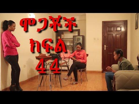Mogachoch EBS Latest Series Drama - S02E44- Part 44