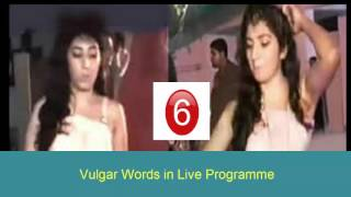 Vulgar Words Used in Live Programme Of Pakistan