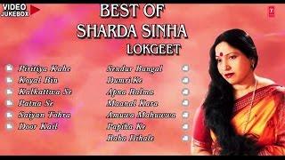 Official : Sharda Sinha - Best Lokgeet Collection | Video Songs Jukebox |