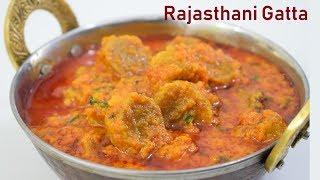 इस राजस्थानी गट्टे की सब्ज़ी को एक बार खा लिया तो बार-बार बनाओगे -rajasthani gatte ki sabzi