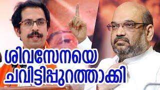 കളംമാറ്റിച്ചവിട്ടുമെന്നുറപ്പായതോടെ ശിവസേനയെ തൂക്കിയെറിഞ്ഞ് അമിത്ഷാ | Shiv Sena