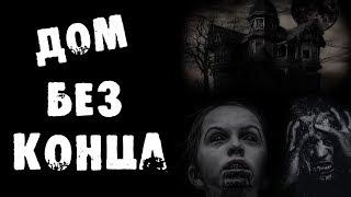 Страшные истории на ночь - Дом Без Конца