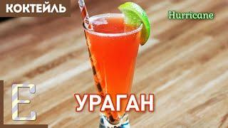 Коктейль Ураган — рецепт Едим ТВ