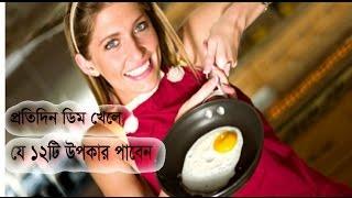 প্রতিদিন ডিম খেলে যে ১২টি উপকার পাবেন !! health tips in bangla 2016