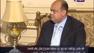 """عين على البرلمان - علاء أبو زيد """"محافظ مطروح"""" يوضح دور المحافظين فى تطبيق حلول """" مشكلة القمامة """""""