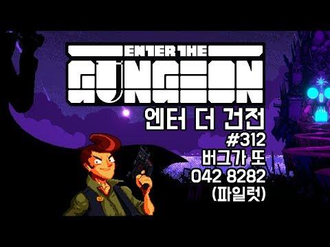 Xxx Mp4 180803 312 버그가 또 042 8282 파일럿 엔터 더 건전 Enter The Gungeon 3gp Sex