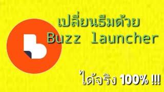 เปลี่ยนธีมโทรศัพท์ ด้วย Buzz launcher !
