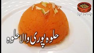 Suji Ka Halwa, Halwa Puri Wala Halwa, Easy Tasty Halwa Recipe (Punjabi Kitchen)