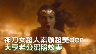 神力女超人素顏見客 大亨老公PO照炫妻 | 台灣蘋果日報