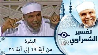 الشيخ الشعراوي | تفسير سورة البقرة، (آية ١٩-٢١)