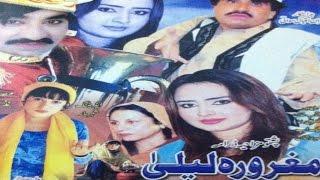 Pashto Mazahiya Drama MAGHRORA LAILA - Ismail Shahid - Pushto Comedy Drama