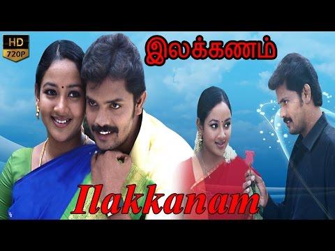 Ilakkanam tamil movie | இலக்கணம் | Ram | Uma | latest movie upload