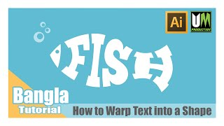 Warp Text Into the Custom Shape in Adobe Illustrator CC Bangla Tutorial