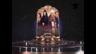 الاعلان الرسمي _لمسلسل سلسال الدم الجزء الخامس بطولة عبلة كامل و رياض الخولي _رمضان 2018