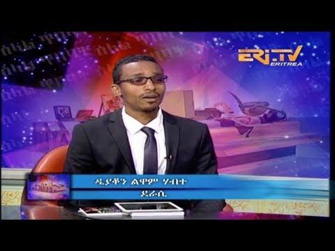 Xxx Mp4 ERi TV ዕላል ጥበባት ዲያቆን ልዋም ሃብተ ደራሲ Interview With Author Luwam Habte 3gp Sex
