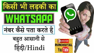 How to find girl whatsaap number !!