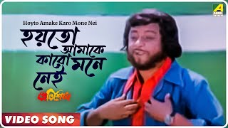 Hoyto Amake Karo Mone Nei | Pratisodh | Bengali Movie Song | Kishore Kumar