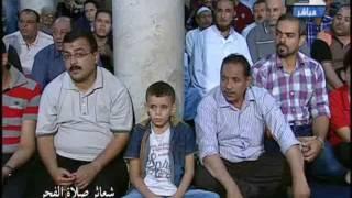 فضيلة الشيخ حجاج الهنداوي  في تلاوة فجر الأحد 23 من رمضان 1438 هـ   الموافق 18 6 2017 م من الجامع ال