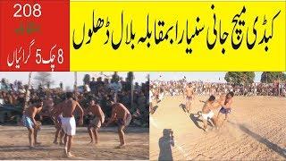 new kabaddi match 2017