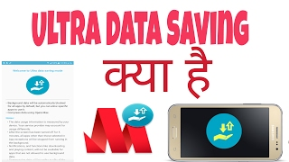 Ultra data saving क्या है