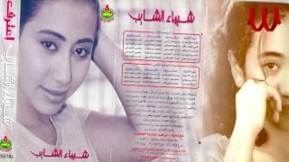 Shaimaa ElShayeb - E7sas 5ne / شيماء الشايب - احساس خني