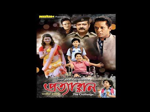 Xxx Mp4 FULL MOVIE Assamese Feature Film PRATYAHBAN The Challenge Directed By Nipon Dholua 3gp Sex