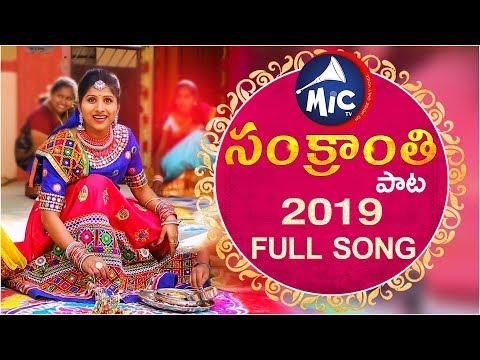Xxx Mp4 Sankranthi Song 2019 Mangli Hanmanth Yadav Mittapalli Surendar Full Song Mictv HD 3gp Sex