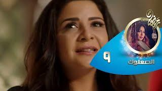 Episode 09 - Al So3louk Series© | الحلقة التاسعة - مسلسل الصعلوك ©