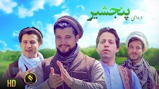 BASHIR WAFA AND BROTHERS Hamsada - AVA Elite NEW HD