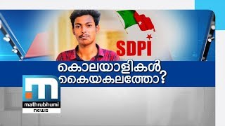 Would The Murders Be Arrested?| Super Prime Time (15-07-2018)| Part 3| Mathrubhumi News