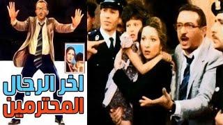 Akher El Regal El Mohtrameen Movie - فيلم اخر الرجال المحترمين