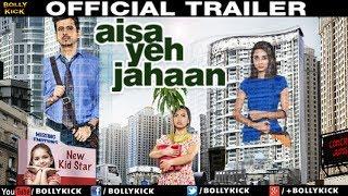 Aisa Yeh Jahaan Official Trailer   Hindi Trailer 2017   Bollywood Trailers 2017