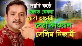 হযরত কেবলা কাবা ভাণ্ডারী | Salim Nizami | Live Vandari Song | Azmir Music | 2017