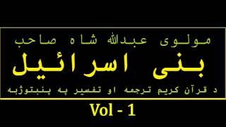 17 Surah bani Israeel 1- Quran Karem Pashto Tarjuma aw Tafseer
