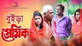 বুইড়া প্রেমিক | Buira Premik | Hayder Ali | Luton Taj | New Bangla Comedy 2018