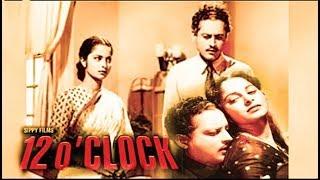 12 ओ क्लोक  - 12 O'Clock | Superhit Mystry Thriller Movie | Guru Dutt , Wahida Rahman