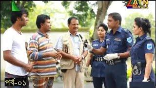 Crime petrol | EP-1| সত্য ঘটনা অবলম্বনে || ATN Bangla Real life Crime Program|