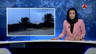 نشرة اخبار المنتصف   14 - 10 - 2018   تقديم اماني علوان   يمن شباب