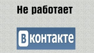 Не работает, не заходит вконтакт. vk.com