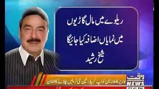 Railway minister Sheikh Rasheed media talk | 22 September 2018