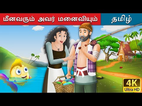 Xxx Mp4 டாம் டம்ப்பின் சாகசங்கள் Fisherman And His Wife In Tamil Tamil Fairy Tales 3gp Sex