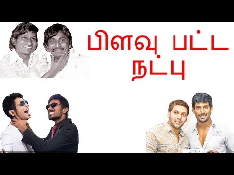 பிளவு பட்ட நட்பு  | Tamil cinema latest news | Cineliker