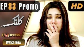 Pakistani Drama | Kalank - Episode 83 Promo | Express Entertainment Dramas | Rubina Arif, Shahzad